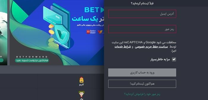 بازی انفجار بت فوروارد - بازی انفجار Betforward